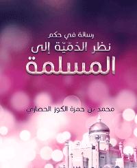 رسالة في حكم نظر الذمّيّة إلى المسلمة