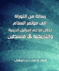 رسالة من التوراة الى مؤتمر السلام  .. إبطال مزاعم إسرائيل الدينية والتاريخية في فلسطين