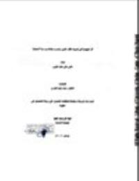"""أثر اليهودية في تحريف الفكر الديني """"بولس وعبدالله بن سبأ"""" نموذجا"""