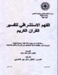 الفهم الإستشراقي لتفسير القرآن الكريم