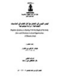 الهدي النبوي في التعامل مع اهل الكتاب في المناسبات الاجتماعية: دراسة موضوعية