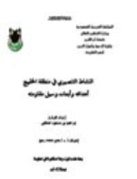 النشاط التنصيري في منطقة الخليج أهدافه وابعاده وسبل مقاومته