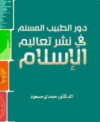 دور الطبيب المسلم في نشر تعاليم الإسلام