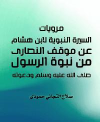 مرويات السيرة النبوية لابن هشام عن موقف النصارى من نبوة الرسول صلى الله عليه وسلم ودعوته