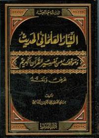التيار العلماني وموقفه من تفسير القرآن الكريم .. عرض ونقد