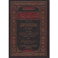 الأحاديث المشكلة الواردة في تفسير القرآن الكريم