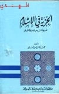 الجزية في الإسلام