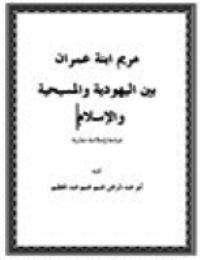 مريم ابنة عمران بين اليهودية والمسيحية والإسلام دراسة إسلامية مقارنة