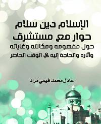 الإسلام دين سلام حوار مع مستشرق حول مفهومه ومكانته وغاياته وآثاره والحاجة إليه في الوقت الحاضر