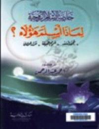 جاذبية الاسلام الروحية .. لماذا أسلم هؤلاء؟ محمد اسد .. مريم جميلة .. مراد هوفمان