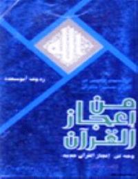 العلم الأعجمي في القرآن مفسراً بالقرآن