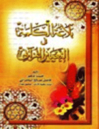 بلاغة الكلمة التعبير القرآني  بلاغة الكلمة التعبير القرآني بلاغة