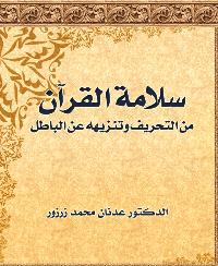 سلامة القرآن من التحريف وتنزيهه عن الباطل