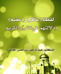 لفظتا (عاقر) و(عقيم) ودلالتهما في القرآن الكريم
