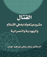 القتال: مشروعية وآدابا في الاسلام واليهودية والنصرانية
