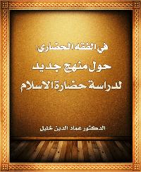 في الفقه الحضاري: حول منهج جديد لدراسة حضارة الاسلام