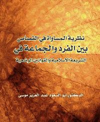 نظرية المساواة في القصاص بين الفرد والجماعة في الشريعة الاسلامية والقوانين الوضعية