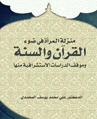 منزلة المرأة في ضوء القرآن والسنة وموقف الدراسات الاستشراقية منها