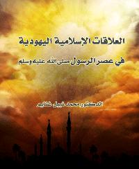 العلاقات الاسلامية اليهودية في عصر الرسول صلى الله عليه وسلم