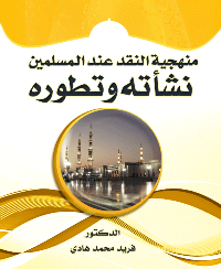 منهجية النقد عند المسلمين : نشأته وتطوره