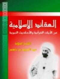 العقائد الاسلامية من الآيات القرآنية و الأحاديث الشريفة