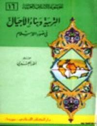 التربية وبناء الأجيال في ضوء الإسلام