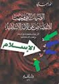 الضربات التي وجهت للإنقضاض على الأمة الإسلامية .. خمس مؤامرات كبرى على الإسلام من فجر الإسلام ..وحتى الآن