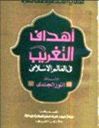 أهداف التغريب في العالم الإسلامي