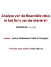 Analyse van de financiële crisis in het licht van de sharie'ah