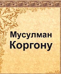 Мусулман Коргону