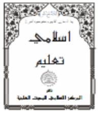 اسلامي تعليم