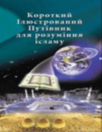 Короткий ілюстрований путівник для розуміння ісламу