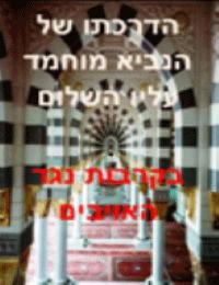 הדרכתו של הנביא מוחמד עליו השלום בקרבות נגד האויבים