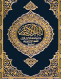 So Qur'an al Karim ago so Kiya pema ana iron ko basa a iranon sa pilimpinas
