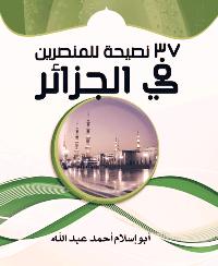 37 نصيحة للمنصرين في الجزائر