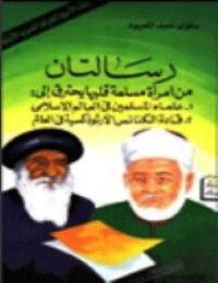 رسالتنان من إمرأة مسلمة قلبها يحترق إلى: علماء المسلمين في العالم الإسلامي و قادة الكنائس الأرثوذكسية في العالم