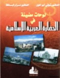 لوحات مضيئة في الحضارة الإسلامية العربية