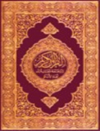 Translation of the Meaning of the Quran in N'Ko