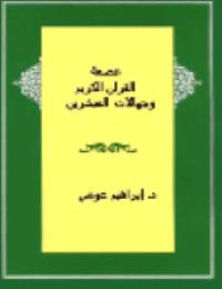 عصمة القرآن الكريم و جهالات المبشرين