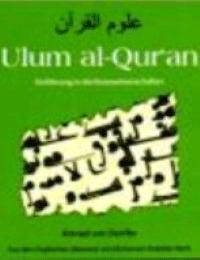 Einführung in die Koranwissenschaften