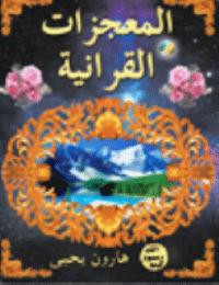 المعجزات القرآنية