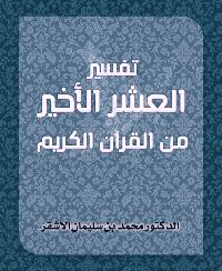 تفسير العشر الأخير من القرآن الكريم