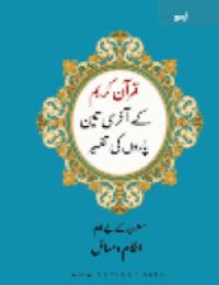 نوبل قرآن کے آخری دسویں کی ایک وضاحت