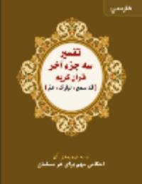 یک توضیح دهم گذشته از قرآن شریف
