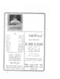 مجلة الوعي العدد 91