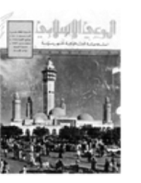 مجلة الوعي العدد 150