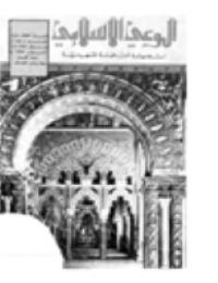 مجلة الوعي العدد 154