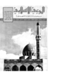 مجلة الوعي العدد 157
