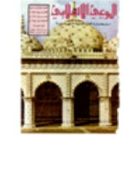 مجلة الوعي العدد 165