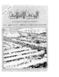 مجلة الوعي العدد 191